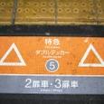 京阪特急ダブルデッカ:実車1・ホーム位置
