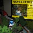 嵯峨野鉄道図書館8-3-3:トーマス(3)