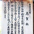 太宰府天満06:志賀社の由緒