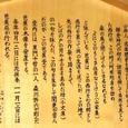 円山界隈・芭蕉堂(案内)