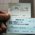 1・切符(往路)