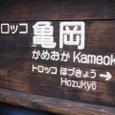 6・トロッコ亀岡駅
