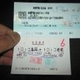 7・切符(帰路)