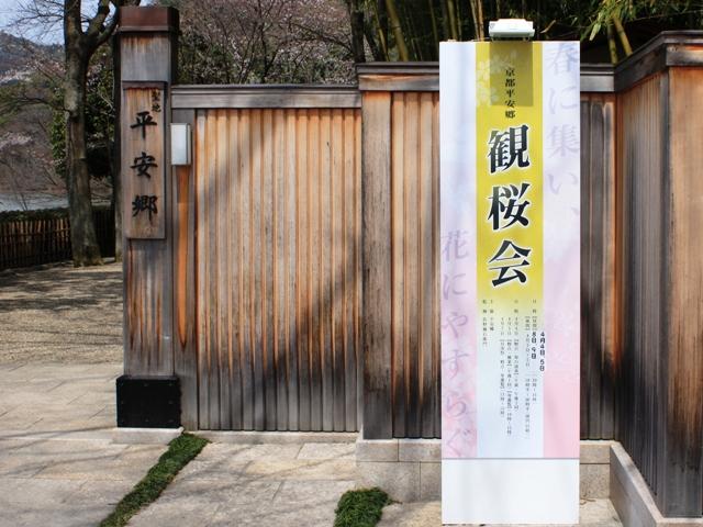 平安郷:観桜会