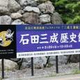 長浜城:石田三成歴史館