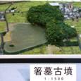 桜埋文11:箸墓古墳模型 1/1500