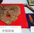 桜埋文06:木製仮面>第149次調査