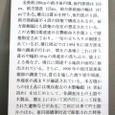 桜埋文13:箸墓古墳の解説