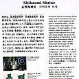 志賀海神社02:案内板