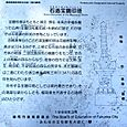 志賀海神社04:石造宝篋印塔案内板