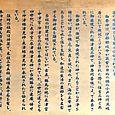 志賀海神社09:志賀海神社略記案内板