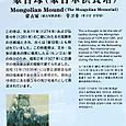 金印発見05:蒙古塚案内板