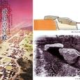 飛鳥の宮殿&噴水施設復元図&出水酒船石