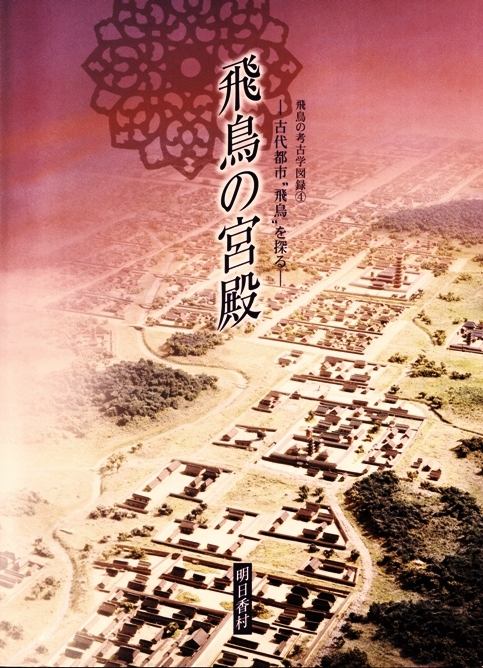 飛鳥の宮殿/明日香村教育委員会編