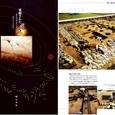 発掘された飛鳥&水落遺跡(みずおちいせき)