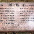 史跡・酒船石(さかふねいし)昭和2年4月8日史跡指定