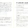 京都篇・解説書1