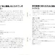 京都篇・解説書2