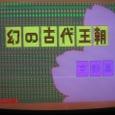 幻の古代王朝・京都篇タイトル