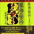 風神秘抄(ふうじんひしょう)/荻原規子