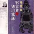 影武者徳川家康/隆慶一郎