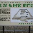 史跡長岡宮・閤門跡(ながおかきゅう・こうもん)