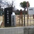 史跡長岡宮跡:大極殿公園