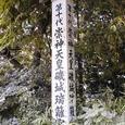 第十代崇神天皇磯城瑞籬宮跡(現代)
