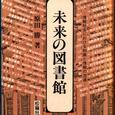 未来の図書館/原田勝