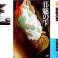 邪魅の雫(じゃみのしずく)/京極夏彦