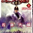 皇国の守護者(1)反逆の戦場
