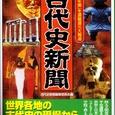 古代史新聞 新版/古代史新聞編纂委員会 編