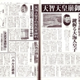 天智天皇崩御『古代史新聞』p.196