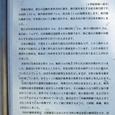 黒塚古墳の案内板