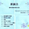 新誠会・2006/03/04(黄桜)式典次第