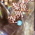 風の万里 黎明の空:十二国記/小野不由美