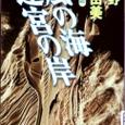 風の海 迷宮の岸:十二国記/小野不由美