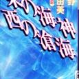 東の海神 西の滄海:十二国記/小野不由美