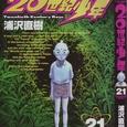 20世紀少年:21宇宙人現る