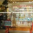 ジュンク堂BAL店