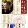 史蹟石乃宝殿・生石神社:日本三奇/生石神社(おうしこ・じんじゃ)