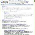 新語「KGR」のGoogleでの検索結果