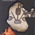 「火の路」誕生秘話:古代史家との往復書簡を中心に