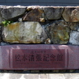 松本清張記念館・銘:北九州市立