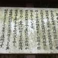 桜井茶臼山:案内表示