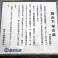 纒向石塚古墳(市指定史跡)/桜井市教育委員会