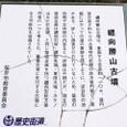 纒向勝山古墳/桜井市教育委員会