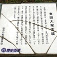 東田大塚古墳/桜井市教育委員会