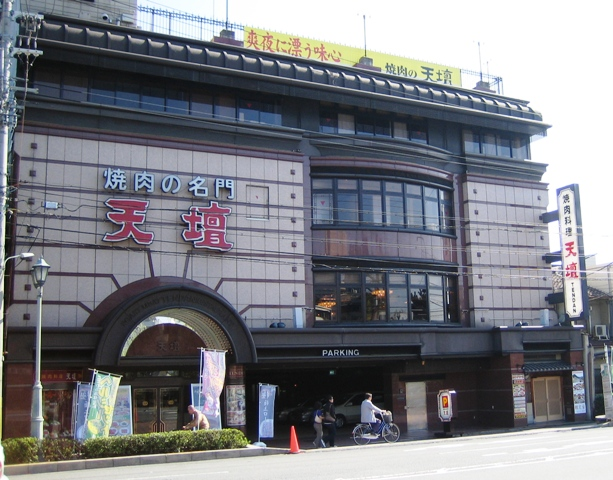 天壇(てんだん)京都四条本店