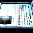 史跡 近江大津宮錦織遺跡第一地点 (簡略案内板)